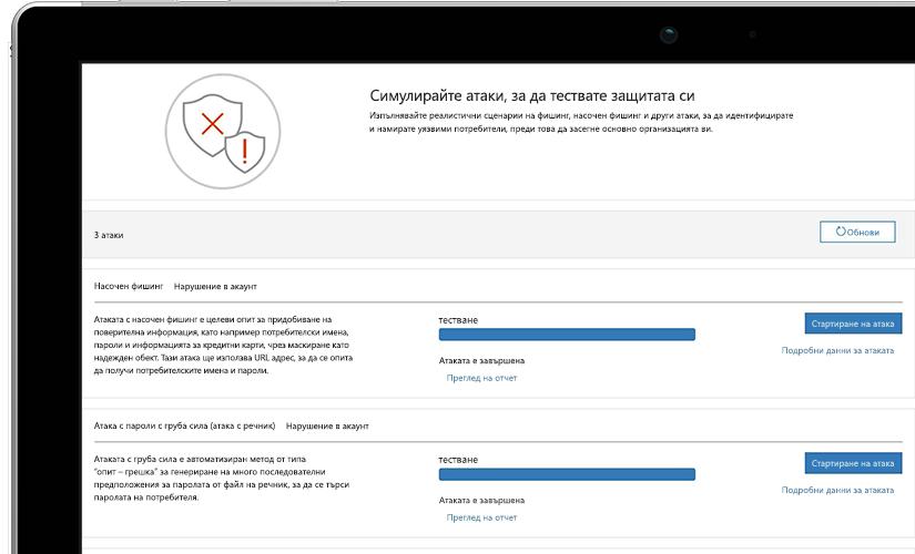 Снимка на близък план на страница за симулация на атака на лаптоп, показваща информация за протичащ в момента тест