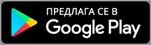 Получаване на мобилното приложение OneDrive в магазина на Google Play