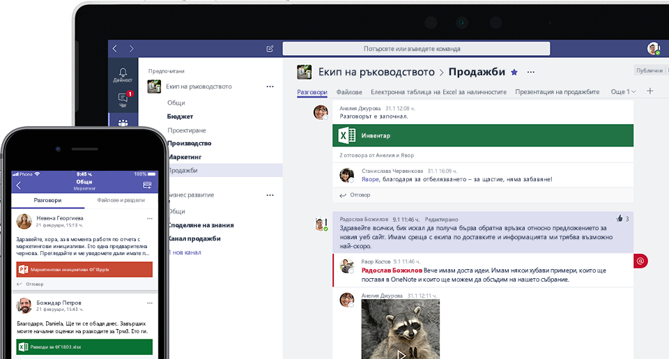 Снимка на екрана на Teams на мобилно устройство и лаптоп