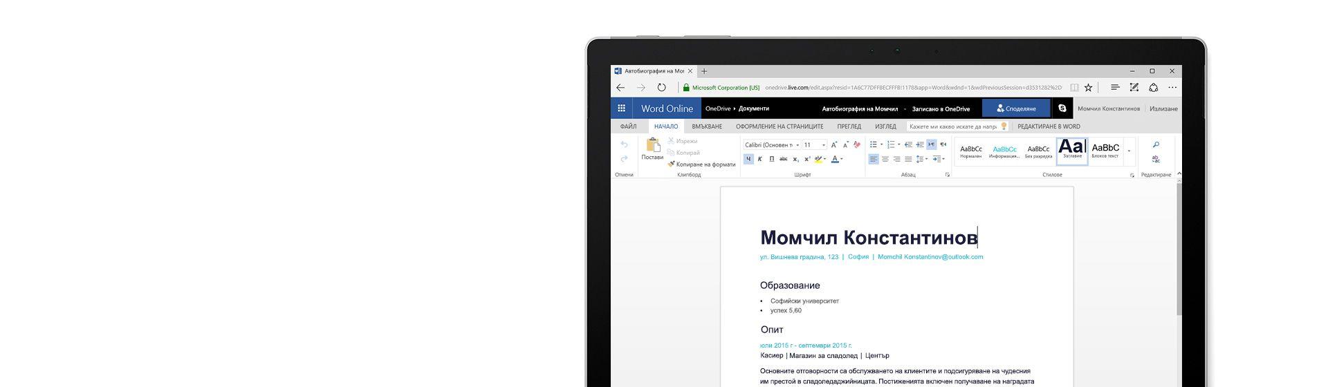 Екран на компютър, показващ автобиография, създадена в Word Online