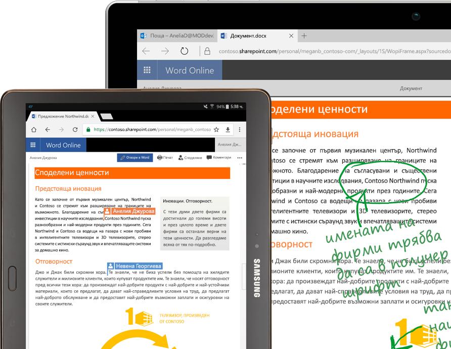 лаптоп и таблет, на които се изпълнява Word Online