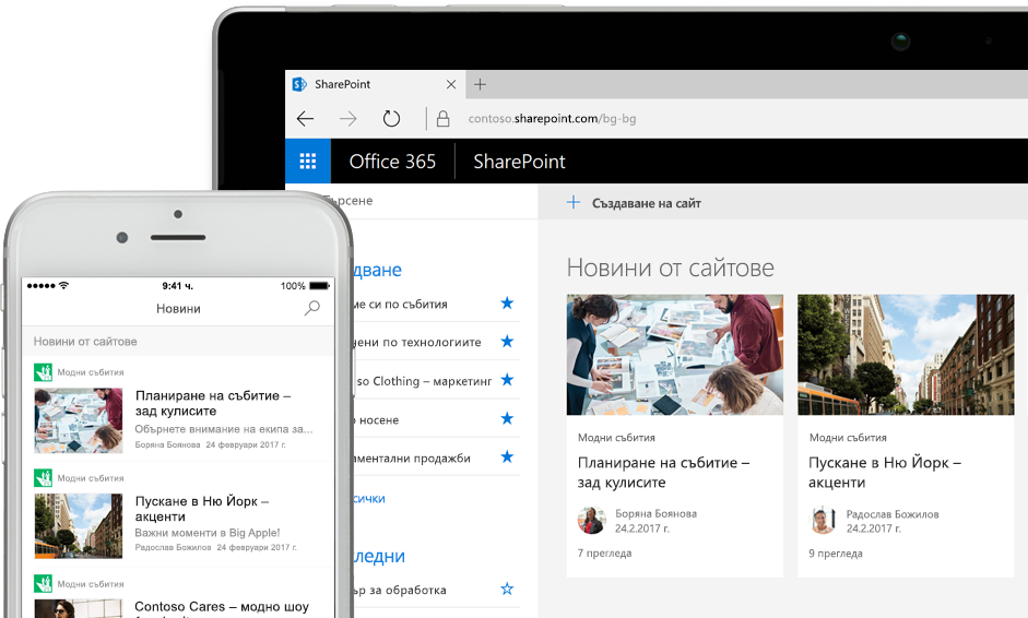 SharePoint с новини на смартфон и с новини и карти на сайтове на Tablet PC