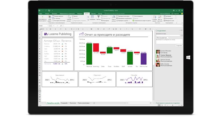 """Страницата за споделяне в Excel с избрана опция """"Поканване на хора""""."""