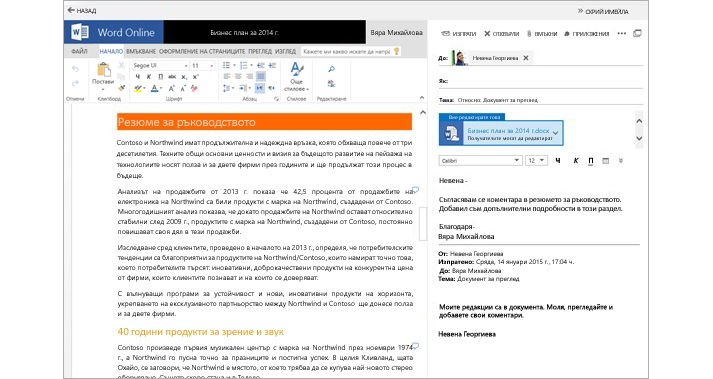 Имейл съобщение, показано до екрана за визуализация на прикачен документ, чрез Word Online