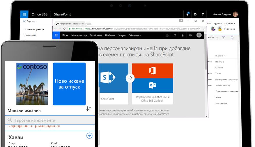 искане за отпуск на смартфон, активирано от Microsoft Flow, и Microsoft Flow, който работи на таблет