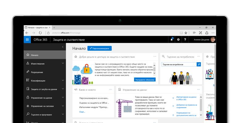 PC таблет, показващ началната страница на центъра за защита и съответствие на Office 365
