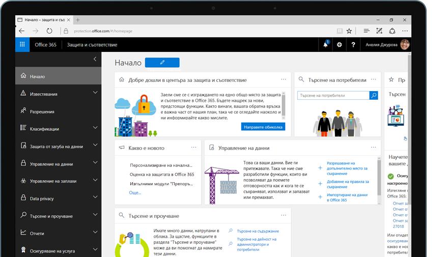таблет, показващ началната страница на центъра за защита и съответствие на Office 365