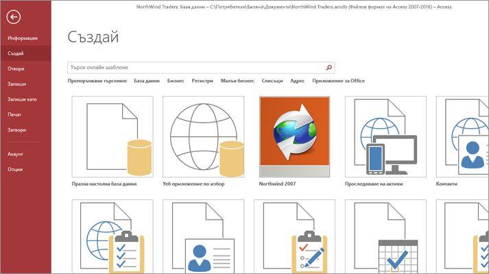 Новият екран за бази данни в Microsoft Access