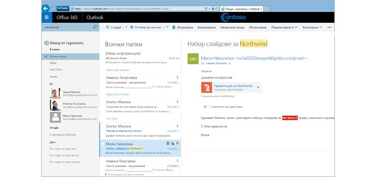 Прозорец на Microsoft Outlook, който показва всички пощенски папки, в които се извършва търсене