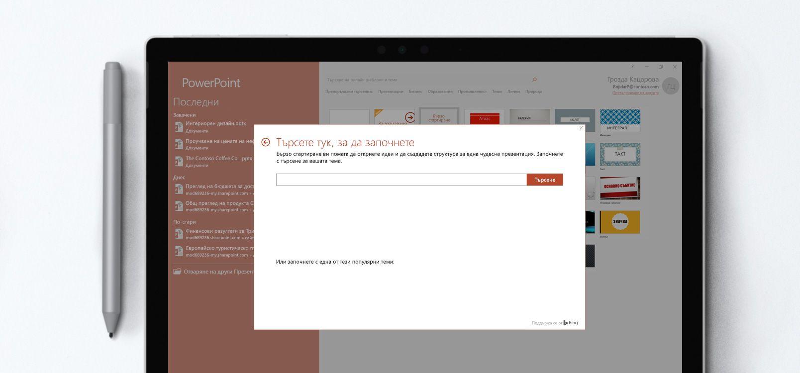 """Екран на таблет, показващ документ на PowerPoint, в който се използва функцията """"Бързо стартиране"""""""