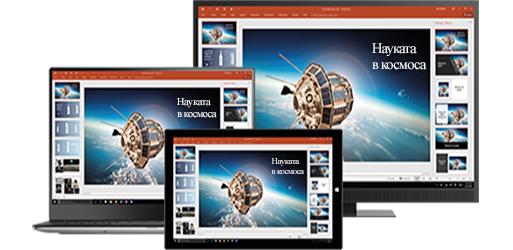 Монитор на настолен компютър, лаптоп и таблет, показващи презентация за науката в космоса, научете за продуктивността в движение с настолните и мобилните приложения на Office