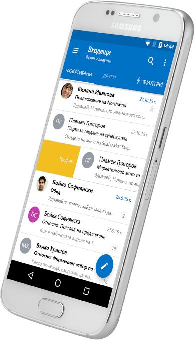 "Смартфон, показващ папка ""Входящи"" в Outlook"
