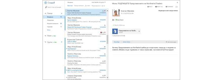 """Папка """"Входящи"""" на имейл на мобилно устройство с ново съобщение, което се показва в екрана за визуализация"""