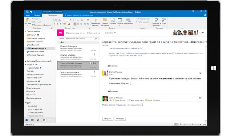 Екран на таблет, който показва групов разговор в Outlook