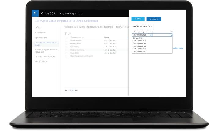 Лаптоп с отворен екран с присвоени номера за Skype за бизнеса.