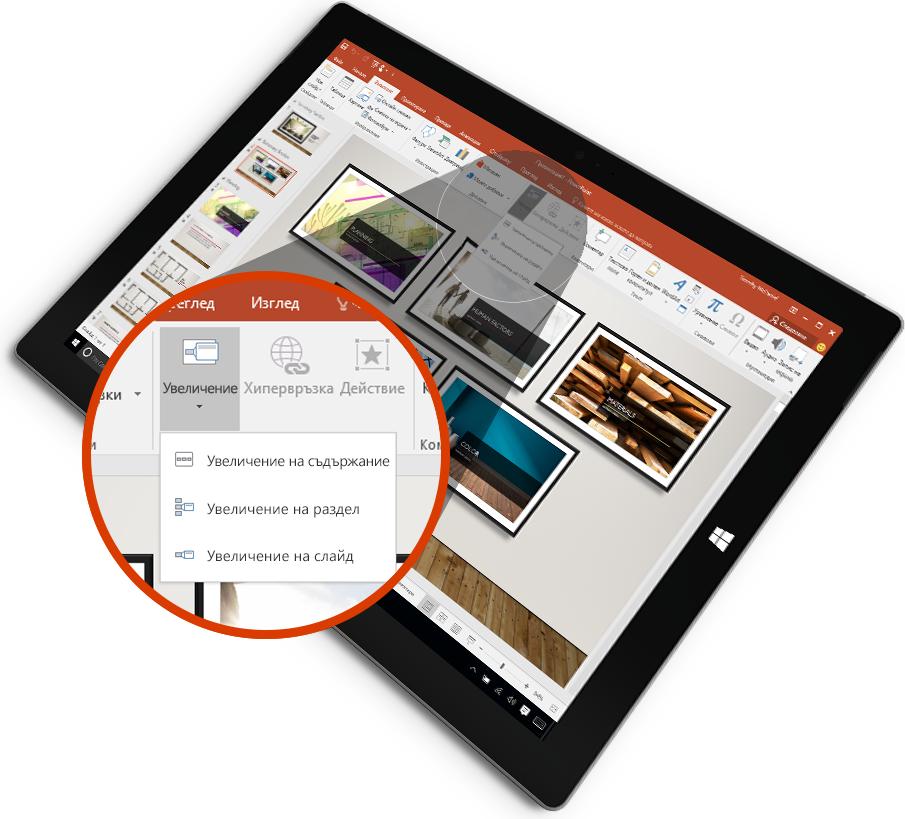Таблет, показващ слайд на PowerPoint в режим на представяне с коректура.