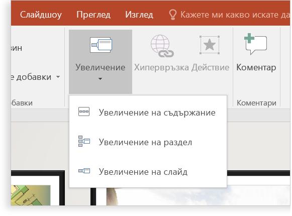 """Таблет, показващ слайд на PowerPoint с функция """"Мащабиране"""""""