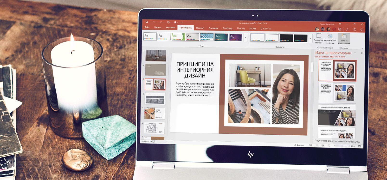 Екран на лаптоп, показващ документ на PowerPoint, в който се използва функцията PowerPoint Designer