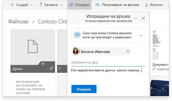 таблет, показващ двама души, които си сътрудничат онлайн по документ на Word