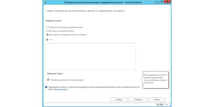 Прозорец на Internet Explorer, показващ функцията за откриване на електронни данни на място и задържане