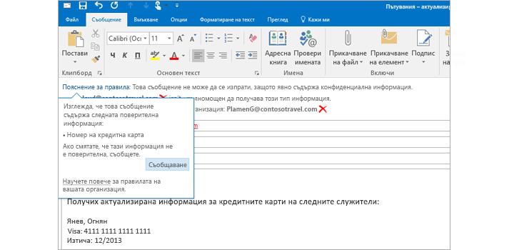 Близък план на имейл съобщение със съвет за правила, за да се помогне за предотвратяване на изпращането на поверителна информация.