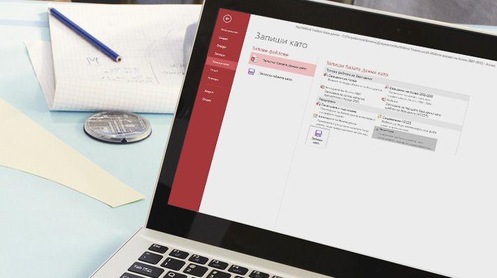 """Лаптоп, показващ командата """"Запиши като"""" в Access."""