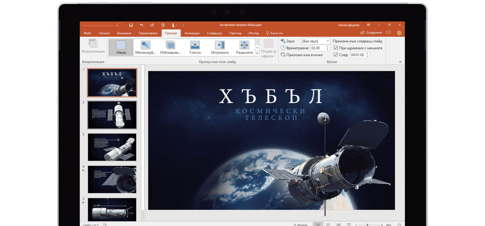 """Екран на таблет, показващ прехода """"Метаморфоза"""", използван в PowerPoint за космически телескопи"""