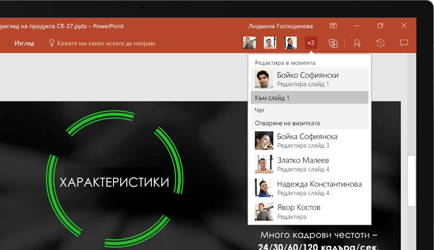 Лаптоп, показващ слайдове в презентация на PowerPoint, по които екип е работил съвместно.