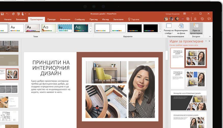 Презентация на PowerPoint, показваща се на устройство