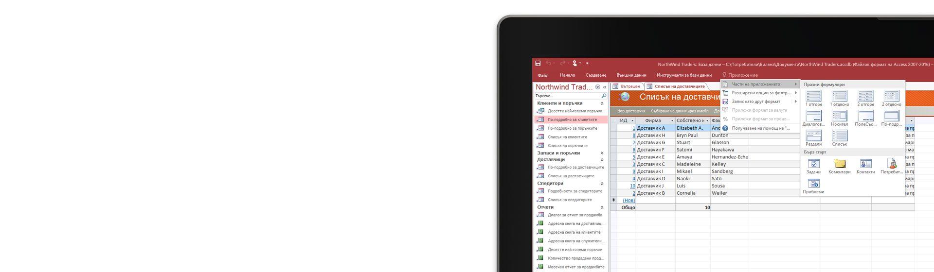 Ъгълът на компютърен екран, на който се вижда списък с доставчици в база данни на Microsoft Access.