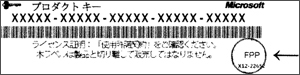 Kód Product Key japonské jazykové verze