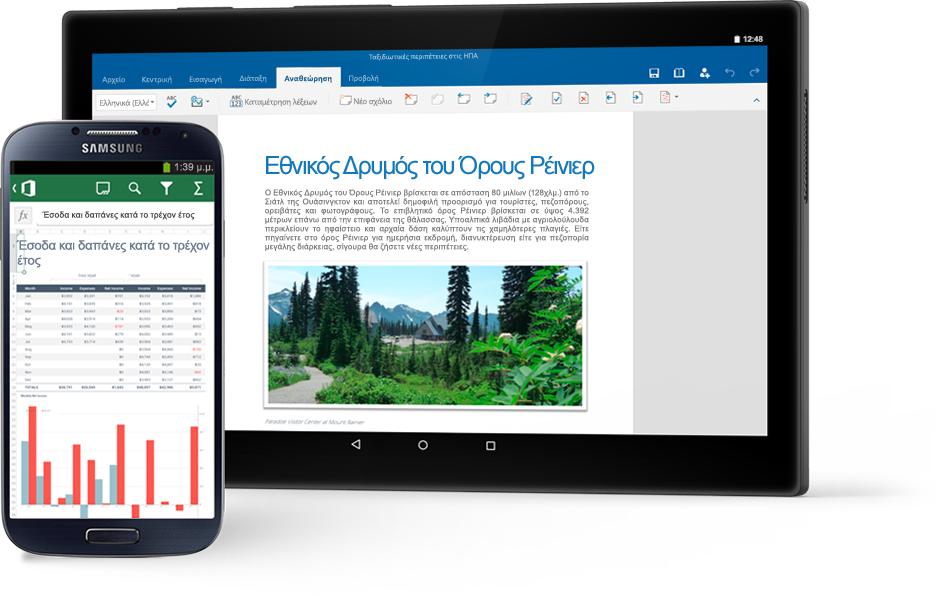 Ένα τηλέφωνο που εμφανίζει ένα γράφημα του Excel και ένα tablet                                             που εμφανίζει ένα έγγραφο του Word σχετικά με το Εθνικό Πάρκο Mount Rainier
