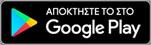 Λήψη της εφαρμογής OneDrive για κινητές συσκευές από το κατάστημα Google Play