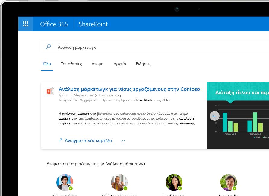 Η Έξυπνη αναζήτηση και εντοπισμός του SharePoint εμφανίζει εξατομικευμένα αποτελέσματα από όλο το Office 365 σε ένα Surface Pro
