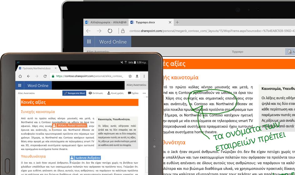 Φορητός υπολογιστής και tablet που χρησιμοποιούν το Word Online