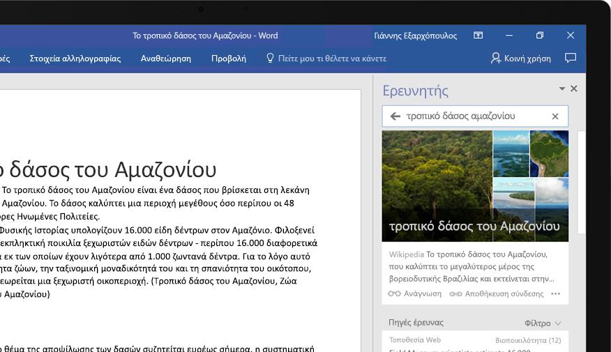 """Ένας φορητός υπολογιστής που εμφανίζει ένα έγγραφο του Word και ένα κοντινό πλάνο της δυνατότητας """"Ερευνητής"""" με ένα άρθρο για το τροπικό δάσος του Αμαζονίου"""