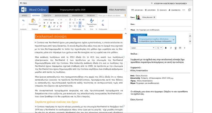 Ένα μήνυμα ηλεκτρονικού ταχυδρομείου που εμφανίζεται δίπλα σε ένα παράθυρο προεπισκόπησης συνημμένου εγγράφου με χρήση του Word Online