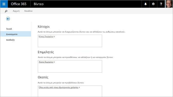 """Ένα στιγμιότυπο οθόνης της σελίδας """"Διαχείριση πύλης βίντεο"""" του Βίντεο Office 365."""