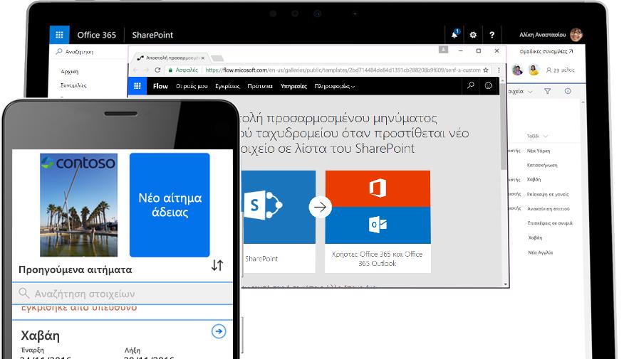 μια αίτηση άδειας σε ένα smartphone με υποστήριξη από το Microsoft Flow και το Microsoft Flow που εκτελείται σε ένα tablet PC