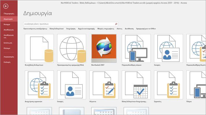 Η οθόνη νέας βάσης δεδομένων στη Microsoft Access