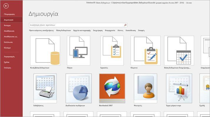"""Η οθόνη """"Δημιουργία βάσης δεδομένων"""" της Microsoft Access"""