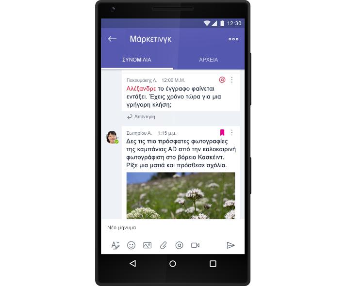 Smartphone στο οποίο εμφανίζεται μια ομαδική συνομιλία μέσω του Microsoft Teams