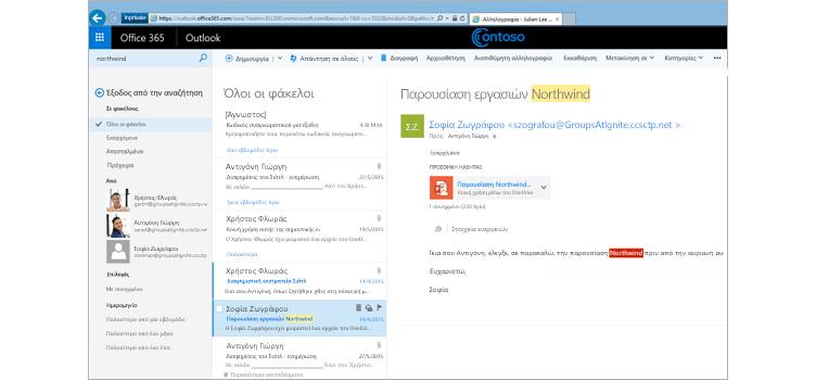 Παράθυρο του Microsoft Outlook που εμφανίζει την αναζήτηση σε όλους τους φακέλους αλληλογραφίας
