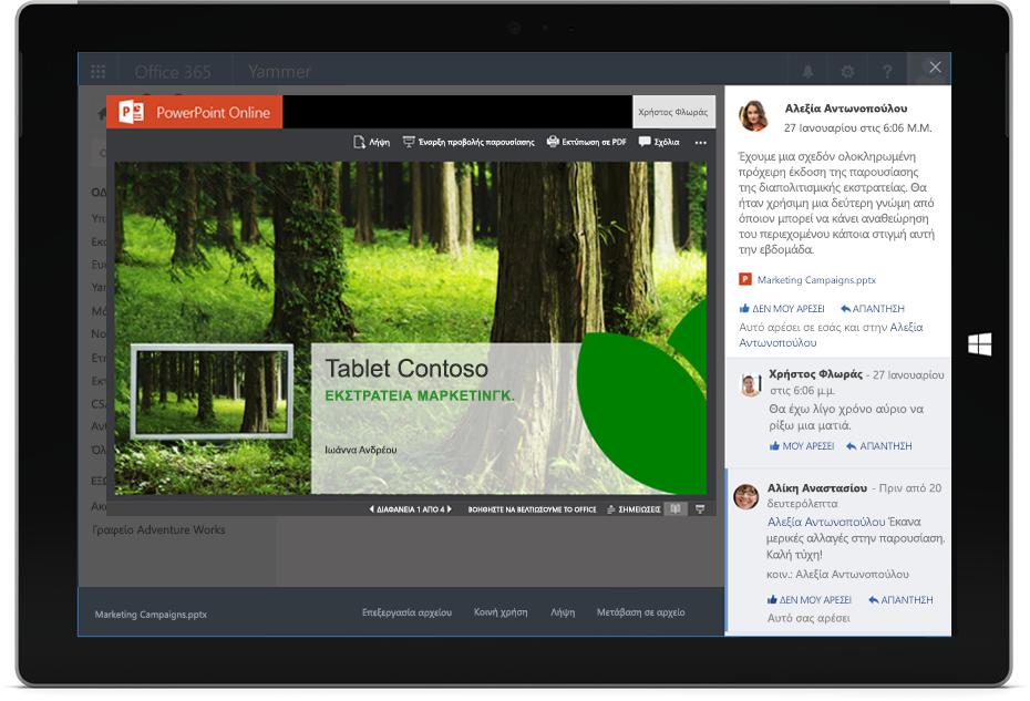 Ένα έγγραφο του PowerPoint προβάλλεται και μοιράζεται μέσα σε μια συνομιλία στο Yammer, σε ένα tablet Surface