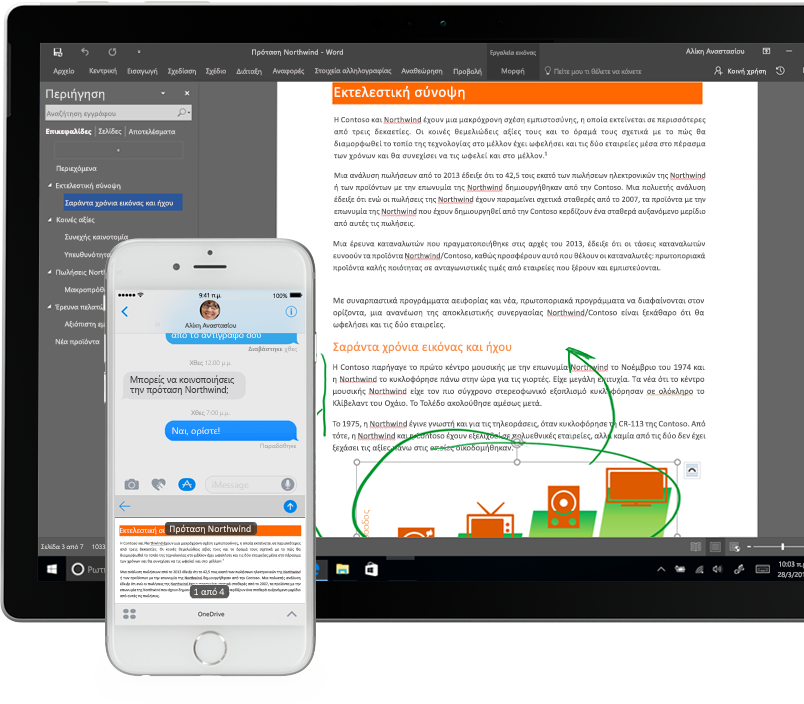 αρχεία που εμφανίζονται στο OneDrive σε smartphone και υπολογιστή tablet