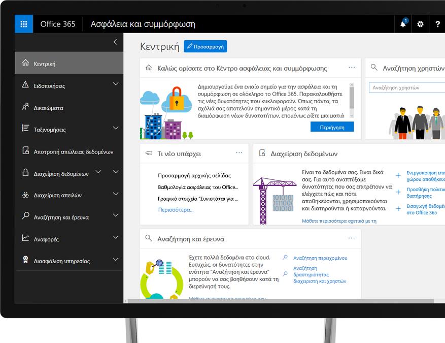 Το Κέντρο ασφάλειας και συμμόρφωσης του Office 365 σε μια οθόνη υπολογιστή Windows