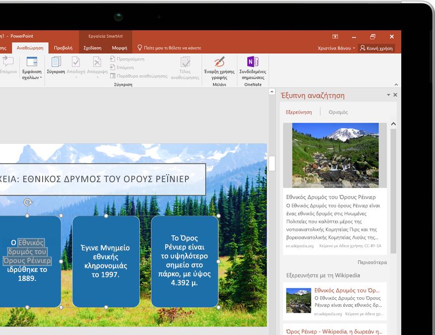 Ένα tablet PC που εμφανίζει την Έξυπνη αναζήτηση στο PowerPoint