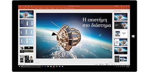 Οθόνη tablet που εμφανίζει μια παρουσίαση σχετικά με την επιστήμη στο διάστημα. Ενημερωθείτε σχετικά με τη δημιουργία εγγράφων με ενσωματωμένα εργαλεία του Office
