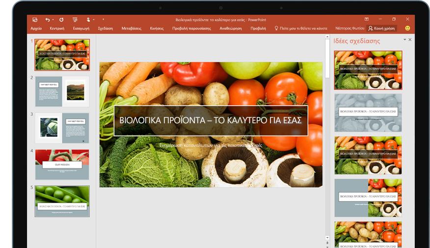 """Ένα tablet που εμφανίζει τη δυνατότητα """"Εργαλείο σχεδίασης"""" σε μια διαφάνεια παρουσίασης του PowerPoint."""