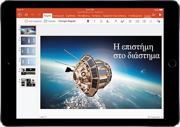 Ένα tablet που εμφανίζει μια παρουσίαση σχετικά με την επιστήμη στο διάστημα
